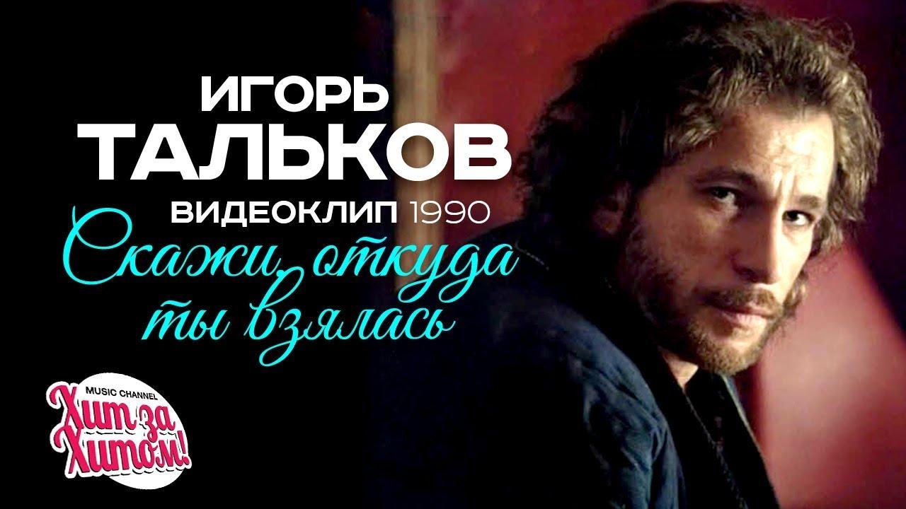 Игорь ТАЛЬКОВ — Скажи, откуда ты взялась [Official video] 1993