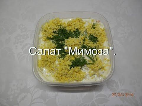 Салат Мимоза рецепт приготовления с консервированой рыбойиз YouTube · Длительность: 2 мин39 с