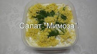 Салат МИМОЗА | Простой рыбный салат