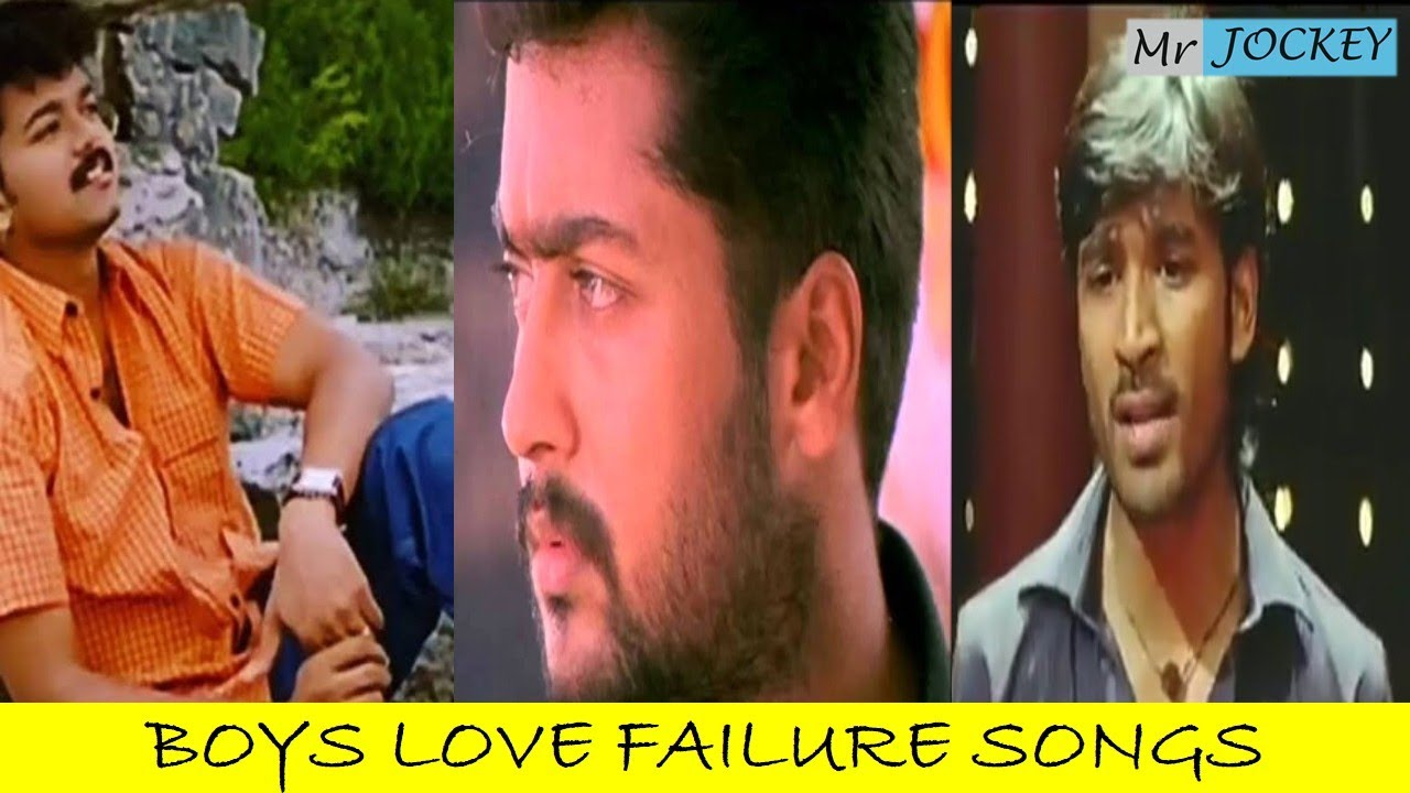 BOYS LOVE FAILURE SONGS | TAMIL LOVE FAILURE SONGS (MALE VERSION)| TAMIL LOVE SAD SONG COLLECTION