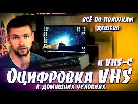 Оцифровка VHS и VHS-C в Домашних Условиях. Дёшево. Всё По Полочкам.