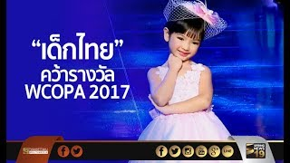 """""""เด็กไทย"""" คว้า 156 รางวัล เวที WCOPA 2017"""