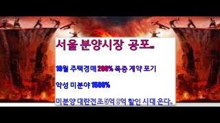서울 분양 시장  공포.. 10월 주택경매 200% 폭…
