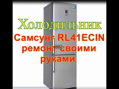 ремонт холодильник SAMSUNG RL41ECIH дренажный патрубок забит