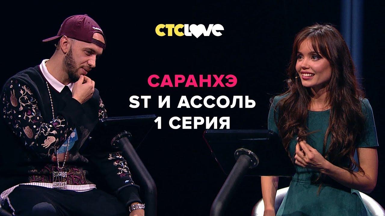 Саранхэ 1 серия Анатолий Цой, ST и Ассоль