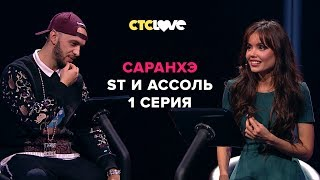 Анатолий Цой, ST и Ассоль   Саранхэ   Серия 1