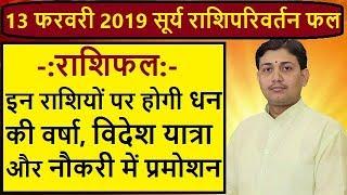 सूर्य राशि परिवर्तन 13 फरवरी 2019 (कुम्भ संक्रान्ति का फल)मेष से मीन तक By Narmdeshwar Shastri[639]