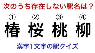 【鉄道クイズ】漢字1文字の駅クイズ