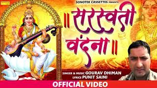 सरस्वती वंदना | Saraswati Vandana | Hit Bhajan | Maa Saraswati Vandana | Bhajan Kirtan