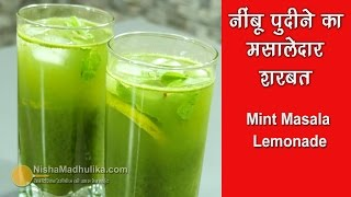 Nimbu Pudina Sharbat - नीबू पोदीना का मसालेदार शरबत  - Mint Lemonade Recipe