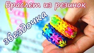 Браслет из резинок ПЛЕТЕНИЕ ЗВЕЗДОЧКА / Rainbow Loom Bands