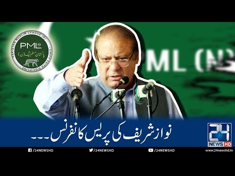 Nawaz Sharif News Conference  | 24 News HD