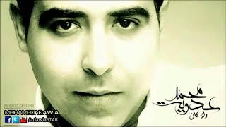 Mohamed Adawia - Wala Kan / محمد عدويه - ولا كان