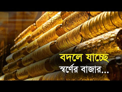 বদলে যাচ্ছে স্বর্ণের বাজার...| Bangla Business News | Business Report 2021