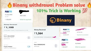 Binany withdraw problem solve | How to withdraw in binany | Binany Review
