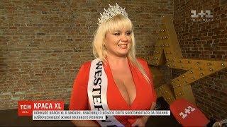 в Україні вперше пройде всесвітній конкурс краси для дівчат розміру XL