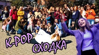 [180930] K-pop сходка у Тернополі / Random Dance / K-pop вікторина / Photo Parody / Cover Dance