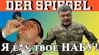Европа уже в открытую смеется над ряженными Порошенко и Луценко!