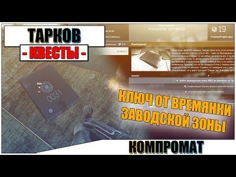 КОМПРОМАТ ТАРКОВ - Прохождение квеста Прапорщика #6