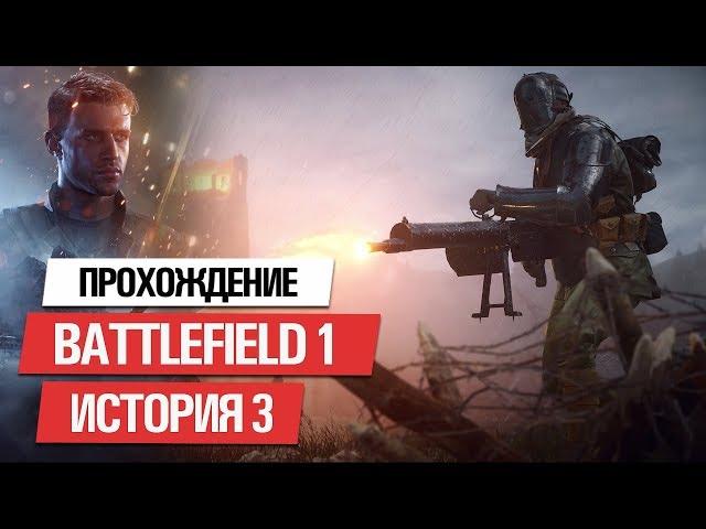 BATTLEFIELD 1 ПРОХОЖДЕНИЕ НА РУССКОМ // ЧАСТЬ 3: ВПЕРЕД САВОЙЯ!