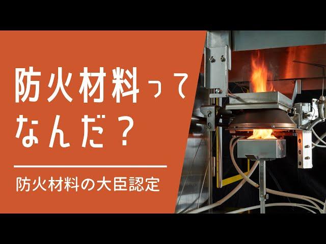 防火材料の大臣認定