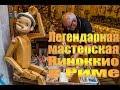 Поделки - Прогулка по Риму: мастерская Пиноккио, Пантеон, Майкл Джексон воскрес, брейк данс Катеринки