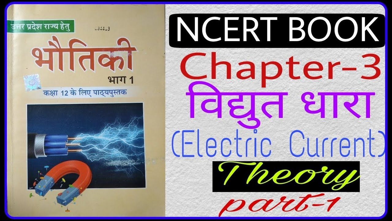 An Electric Circuit Mcqs Q1 The Si Unit Of Electric Charge Is A Volts