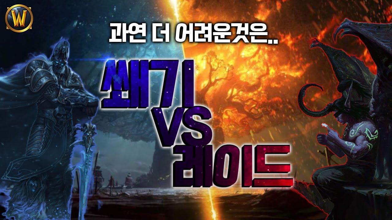 """[썰전_] """"쐐기""""vs""""레이드"""" 뭐가 더 어려워요?"""