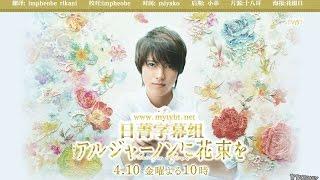 《獻給阿爾吉儂的花束》是日本TBS電視台於2015年播放的電視劇。由山下智...