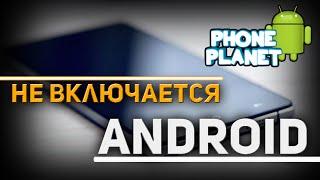 НЕ ВКЛЮЧАЕТСЯ ТЕЛЕФОН ANDROID(Что делать если не включается телефон андроид Заказ рекламы - недорого ▻ http://bit.ly/1Iwdypt Мой 2 канал https://www.youtube.c..., 2016-02-09T20:14:17.000Z)