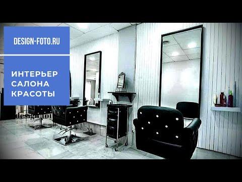 Интерьер салона красоты - фото примеры идей и информация про особенности - Design-foto.ru