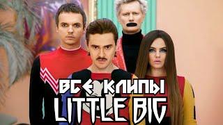 Все клипы LITTLE BIG // Самые популярные клипы и хиты ЛИТТЛ БИГ