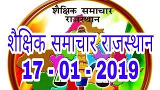 शैक्षिक समाचार राजस्थान 17 - 01 - 2019 🙏🙏🙏👇👇👇🇮🇳🇮🇳🇮🇳💖💖💖💖💯💯💯👌👌👌👌🙏🙏👌🌹🌹