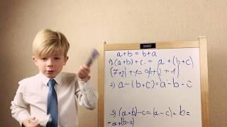 Зачёт по математике 2 класс | Свойства сложения