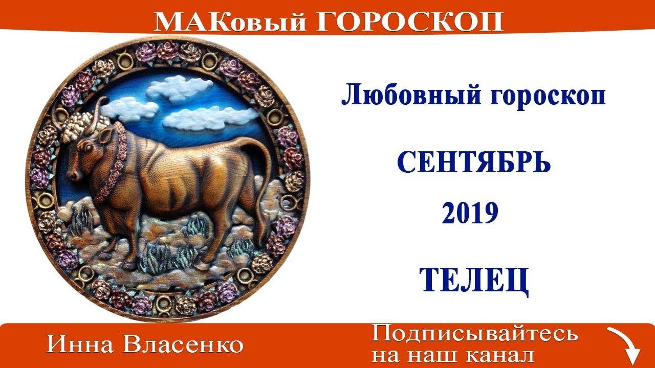 ТЕЛЕЦ — любовный гороскоп на сентябрь 2019 года (МАКовый ГОРОСКОП от Инны Власенко)