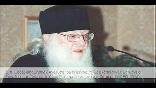 π. Θεόδωρος Ζήσης - Ανάλυση του: ''Πώς βλέπει την Β' Βατικάνειο Σύνοδο... ένας πρώην Παπικός'' thumbnail