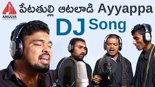 2019 Special Ayyappa DJ Song | Petta Thulli Aataladi Ayyappa DJ Song | Amulya Audios And Videos