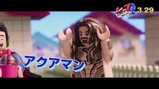 映画『レゴⓇムービー2』30秒TVスポット(キッズ)【HD】2019年3月29日(金)全国公開