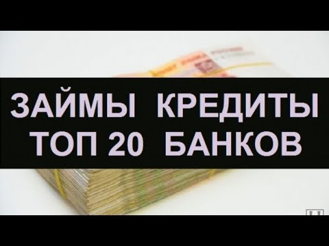 Банки москвы без отказа