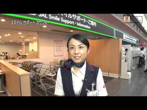 JAL特集 04 グランドサービス�仕事紹介
