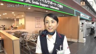 JAL特集 04 グランドサービスの仕事紹介