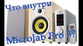 вскрытие акустики: Microlab Pro3
