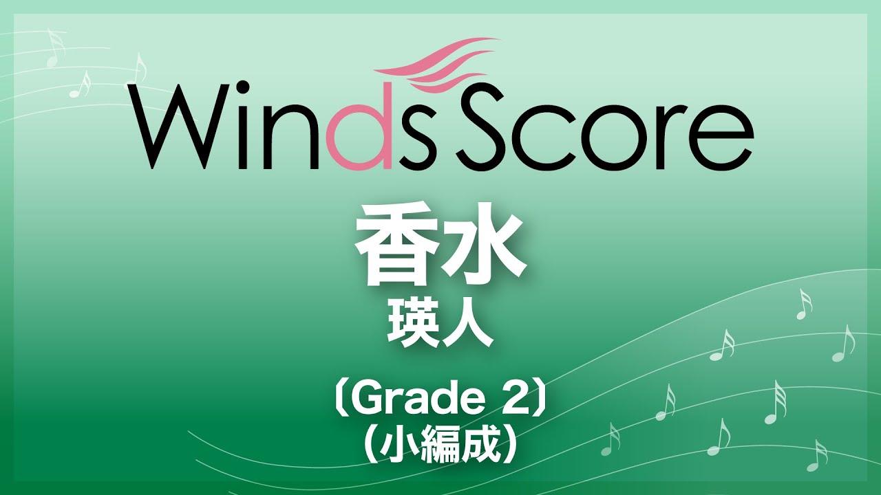 香水 / 瑛人〔Grade 2(小編成)/吹奏楽J-POP〕