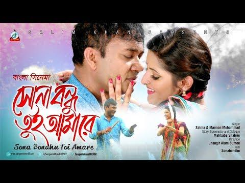 Salma, Mannan Mohammad - সোনা বন্ধু তুই আমারে | Sona Bondhu Tui Amare
