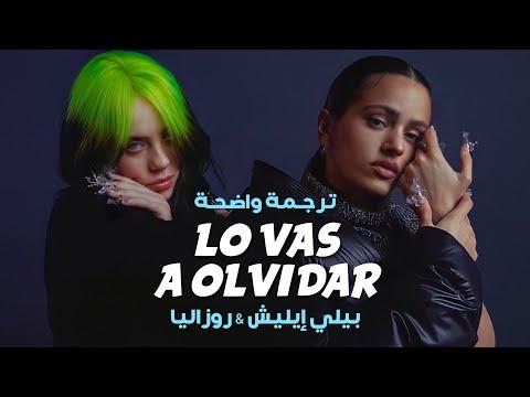 أغنية بيلي و روزاليا الإسبانية الجديدة | Billie Eilish & Rosalía – Lo Vas A Olvidar // مـتـرجـمـة