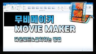 동영상 편집 프로그램 무비메이커[movie maker]…