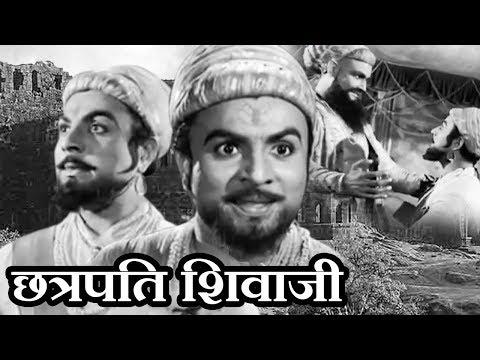Chhatrapati Shivaji (1952)   Marathi Full Length Movie   Chandrakanth, Leela, Lalita Pawar