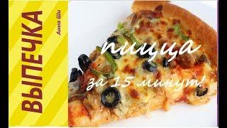 Пицца с хрустящей корочкой из слоеного теста-быстро,вкусно и легко!