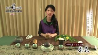 中華花藝 六大器型插花示範(一) (上段)