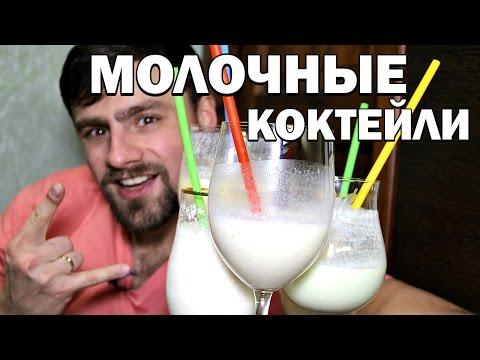 Молочные коктейли с мороженым: 5 вкусных рецептов!